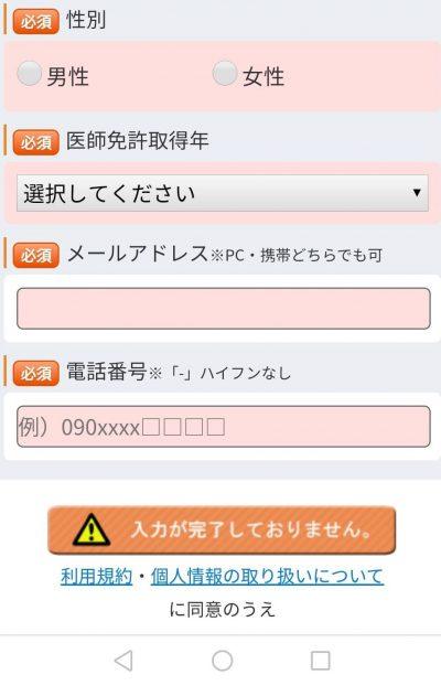 医師バイトドットコムの登録方法_4