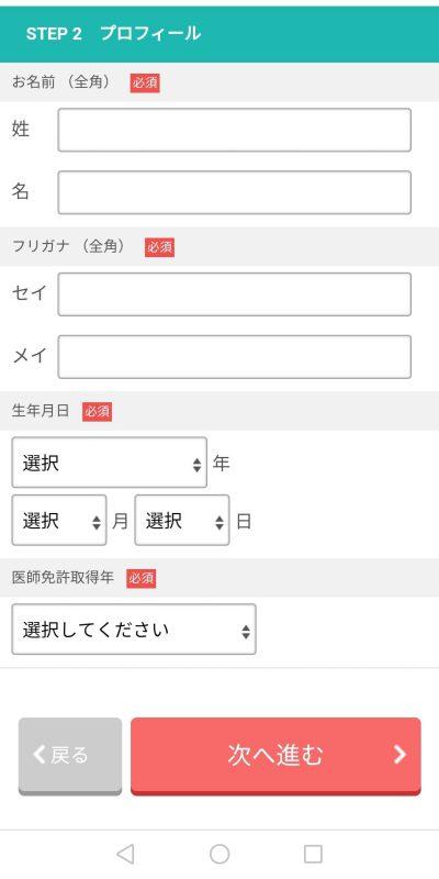 マイナビドクターの登録方法_03