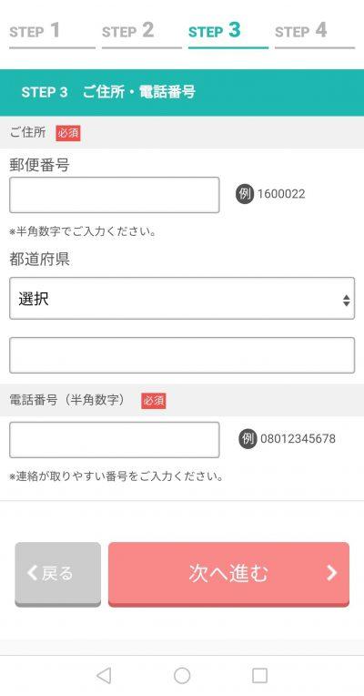 マイナビドクターの登録方法_04