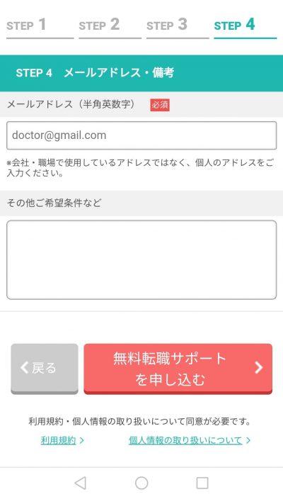 マイナビドクターの登録方法_05