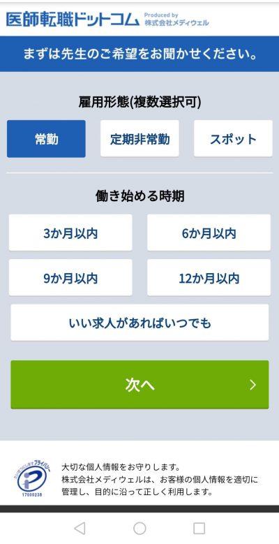 医師転職ドットコムの登録方法_03