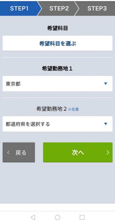 医師転職ドットコムの登録方法_04