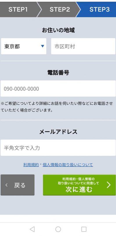 医師転職ドットコムの登録方法_06