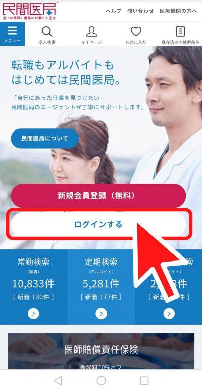 民間医局へのログイン方法_01