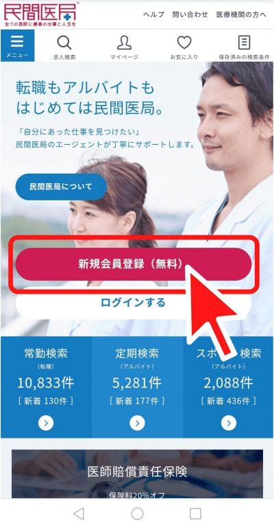 民間医局への登録_01