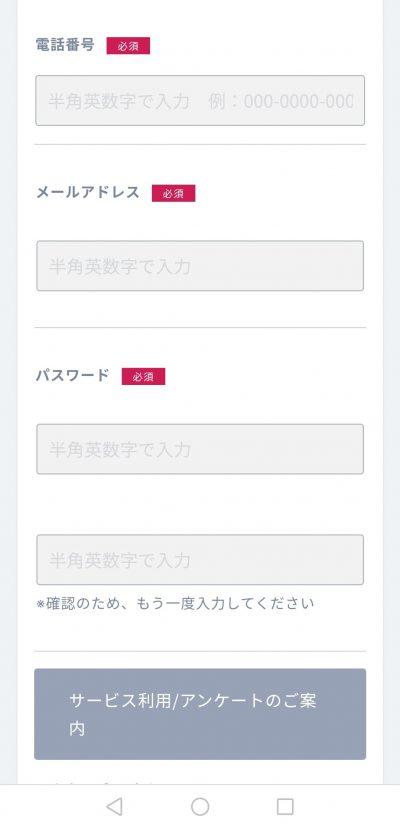 民間医局への登録_0