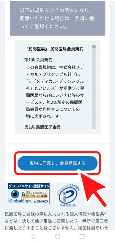 民間医局への登録_10